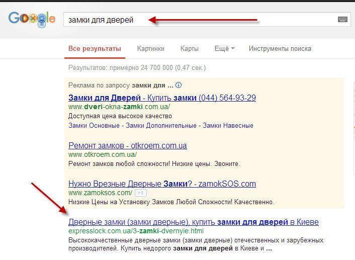 Поисковый трафик, трафик из поисковых систем
